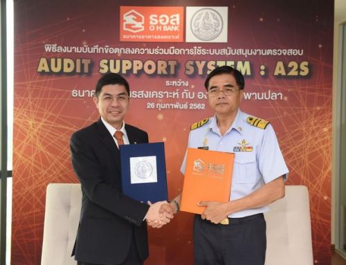 ลงนามบันทึกข้อตกลงความร่วมมือการใช้ระบบสนับสนุนงานตรวจสอบ ( Audit Support System : A2S )