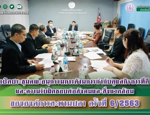 ประชุมอนุกรรมการด้าน CG/CSR