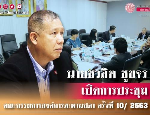 ประชุมคณะกรรมการองค์การสะพานปลา ครั้งที่ 10/ 2563