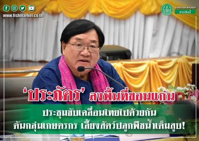 """นายประภัตร โพธสุธน รัฐมนตรีช่วยว่าการกระทรวงเกษตรและสหกรณ์ เป็นประธานการประชุม""""แนวคิดการขับเคลื่อนไทย ไปด้วยกันระดับพื้นที่จังหวัดขอนแก่น"""""""